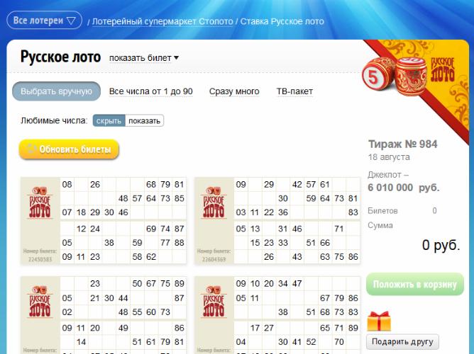 центры: адреса, русское лото 1180 проверить билет 01596007 ухаживать