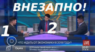 Двое из ларца Рахим Ошакбаев и Тимур Абилкасимов